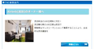 司ネットワークサービス株式会社の画像