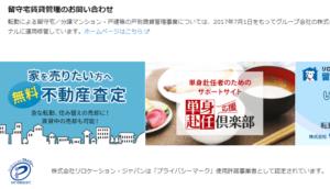 株式会社リロケーション・ジャパンの画像
