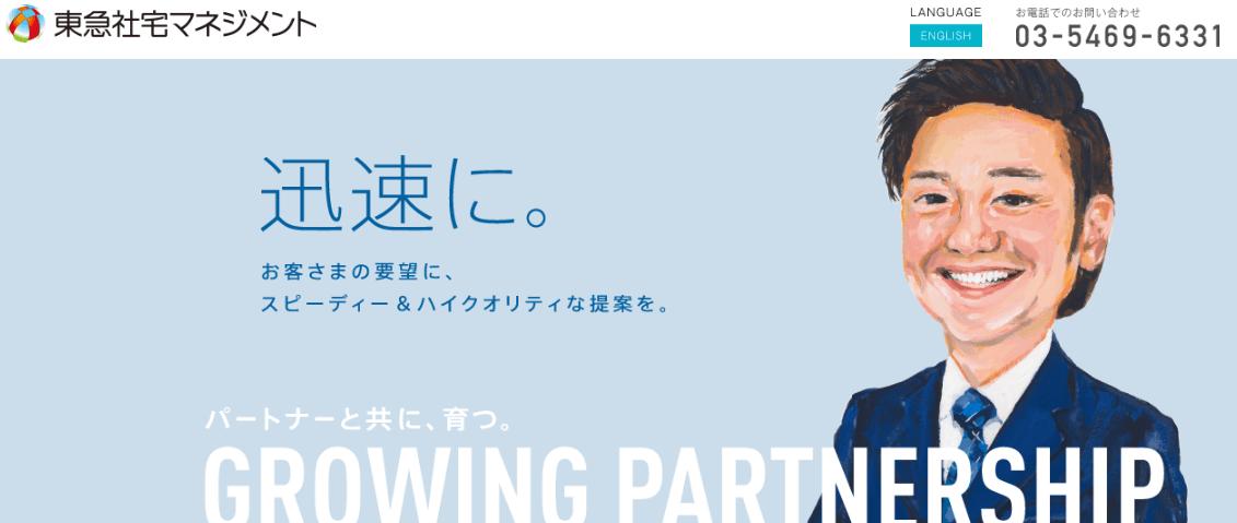 東急社宅マネジメント株式会社の画像