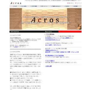アクロスの画像