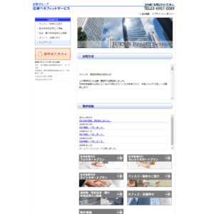 住研ベネフィットサービスの画像