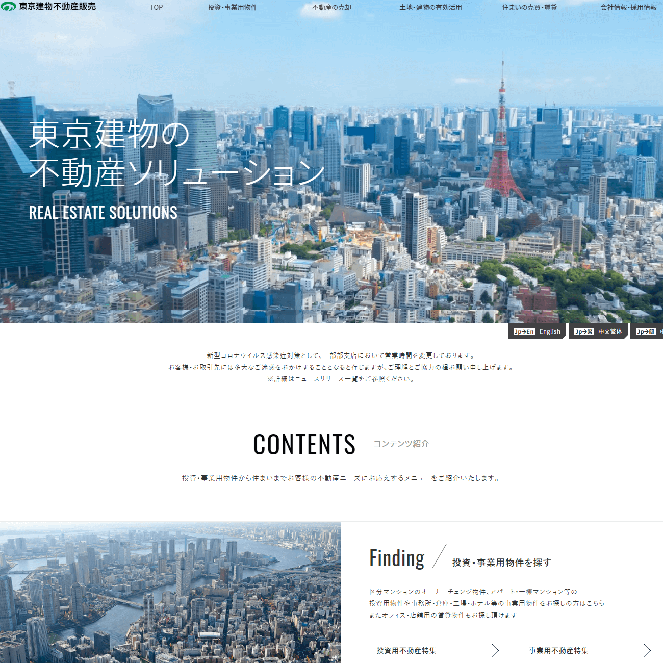 "<span class=""title"">東京建物不動産販売株式会社の口コミや評判</span>"