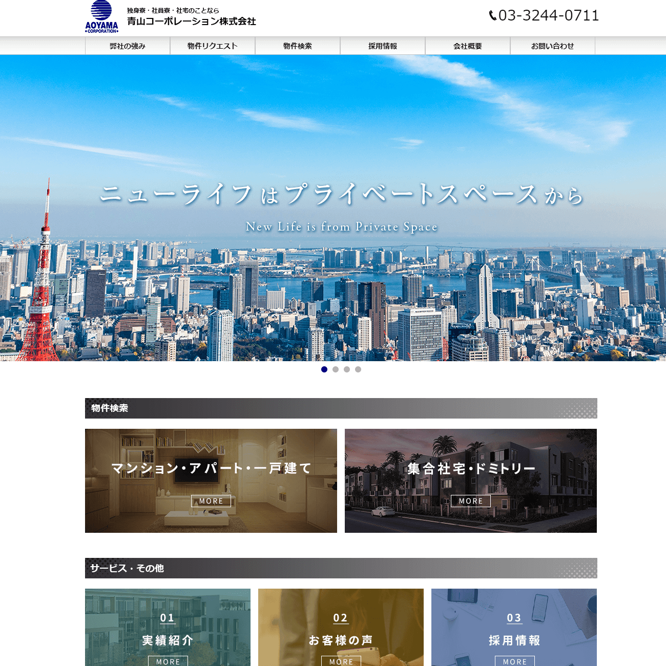 "<span class=""title"">青山コーポレーション株式会社の口コミや評判</span>"