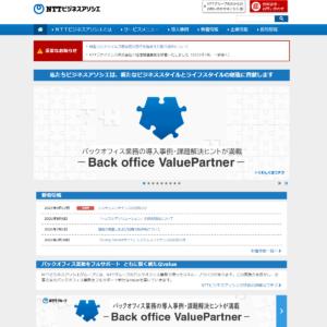 NTTビジネスアソシエの画像