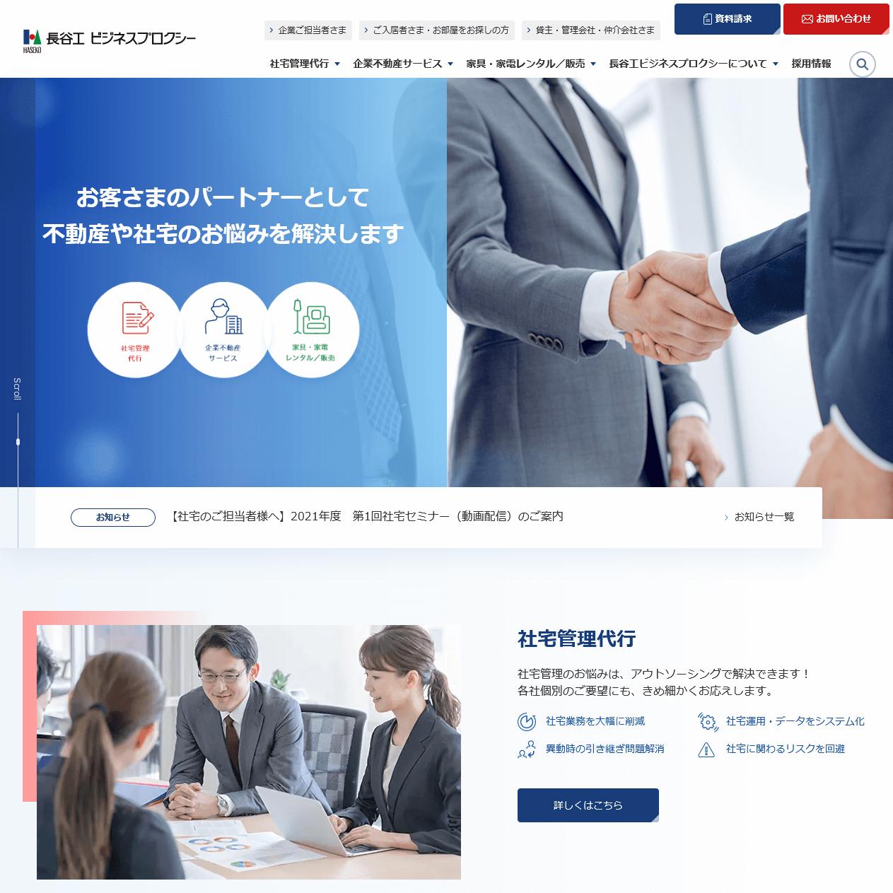"<span class=""title"">株式会社長谷工ビジネスプロクシーの口コミや評判</span>"